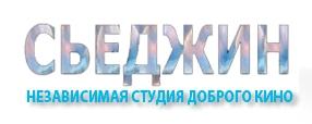 СЬЕДЖИН